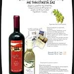 Κρασί με την ετικέτα σας